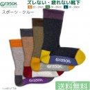 rasox ラソックス 靴下 クルーソックス / スポーツクルー 【メール便で送料無料】