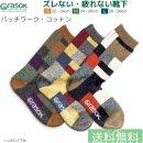 rasox ラソックス 靴下 クルーソックス / パッチワークコットン 【メール便で送料無料】