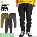 ROKX ロックス クライミングパンツ ライトトレックパンツ LIGHT TREK PANT ストレッチ