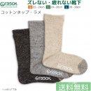 rasox ラソックス 靴下 クルーソックス / コットンネップラメ 【メール便で送料無料】