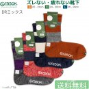 rasox ラソックス 靴下 クルーソックス / DRミックス 【メール便で送料無料】