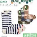 rasox ラソックス 靴下 クルーソックス / コットンボーダークルー 【メール便で送料無料】