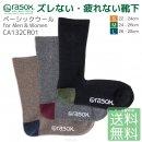 rasox ラソックス 靴下 クルーソックス / ベーシックウール 【メール便で送料無料】