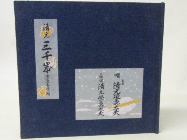 VICTOR ビクターレコード 清元 三千歳 3枚組