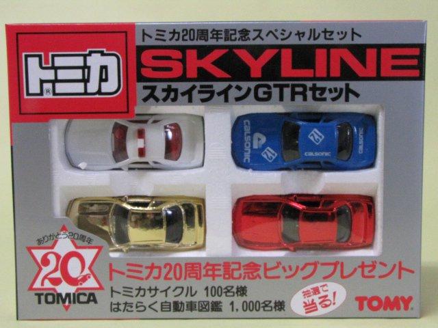 トミカ20周年記念 SKYLINE スカイライン GT-R セット 箱付 日本製 1/59
