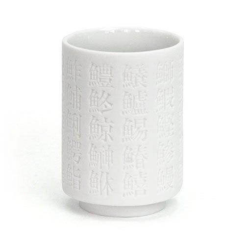 彫付/魚偏漢字湯呑 白マット仕上げ(箱入)