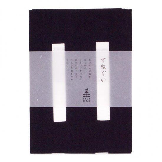 かもしか道具店/てぬぐい(黒)