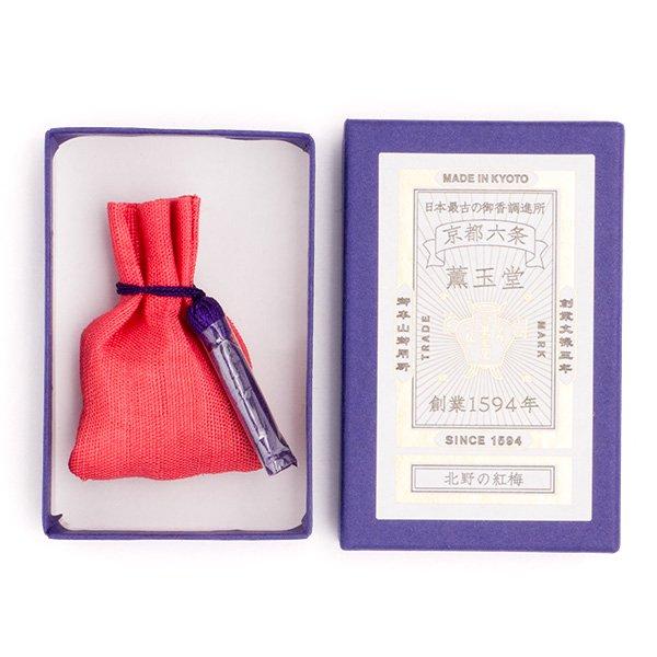 薫玉堂/香袋 北野の紅梅