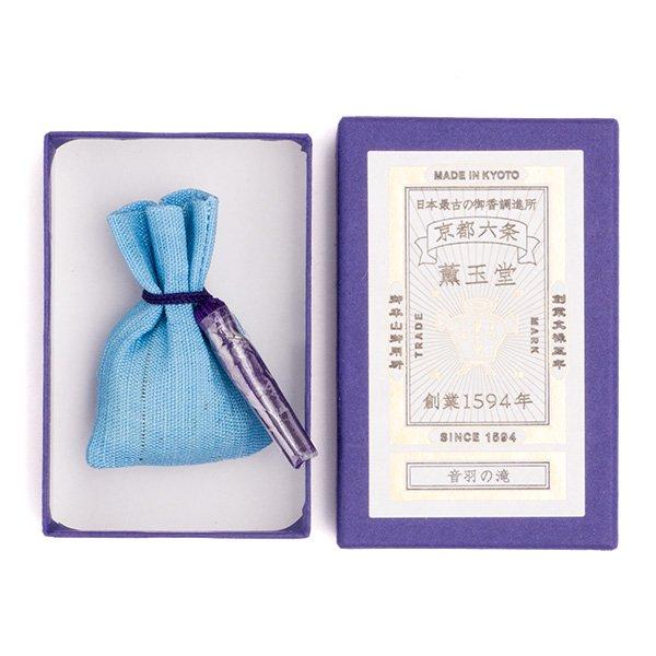 薫玉堂/香袋 音羽の滝