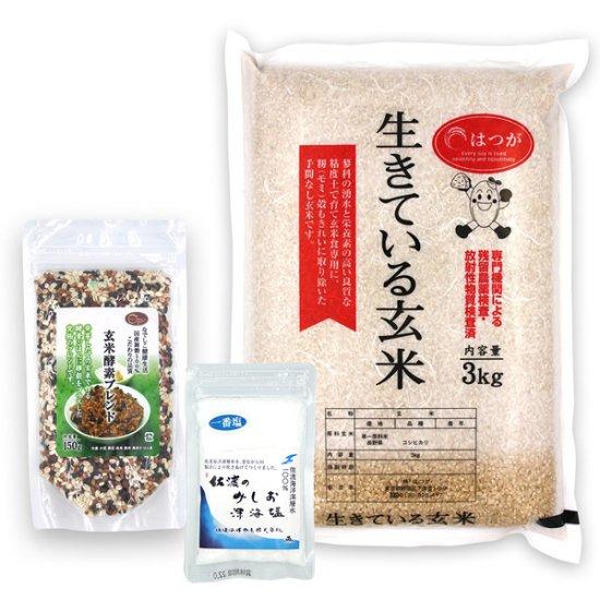 玄米酵素ごはんお試しセット(生きている玄米3kg + 玄米酵素ブレンド150g +天然塩50g)初回購入の方に限ります (送料無料:沖縄県を除く)☆令和2年産☆