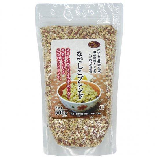 国産雑穀100% なでしこブレンド(500g)