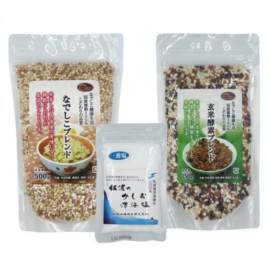 w(ダブル)雑穀セット(なでしこブレンド500g + 玄米酵素ブレンド500g + 天然塩50g)