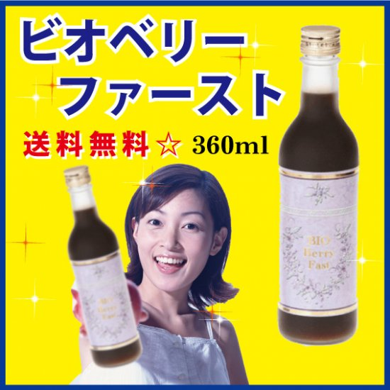 BIO Berry Fast(ビオベリーファースト)容量:360ml【送料無料】