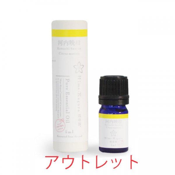 精油 <河内晩柑>5ml<br>【エッセンシャルオイル(蒸留)】<br>OUTLET