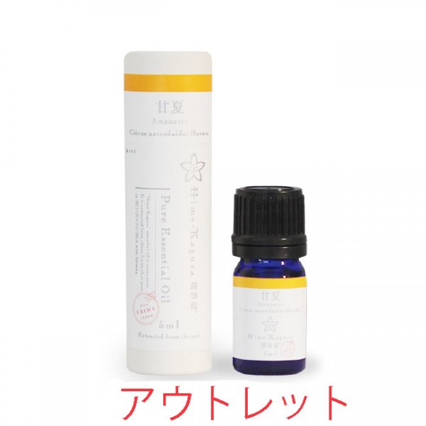 精油 <甘夏>5ml<br>【エッセンシャルオイル(蒸留)<br>OUTLET