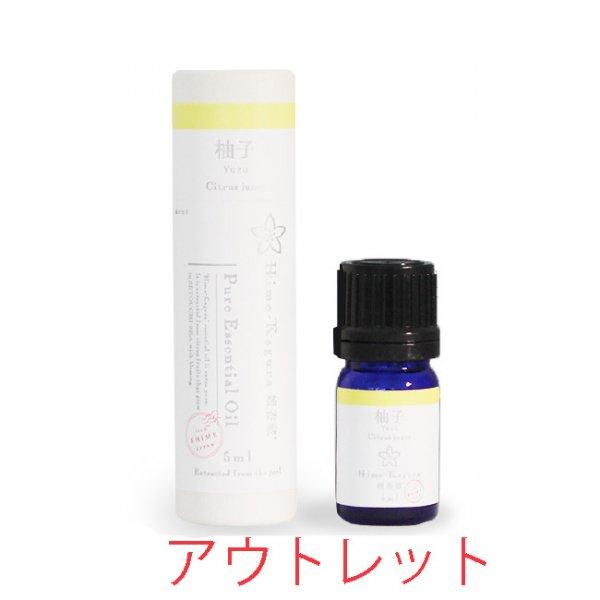 精油 <柚子>5ml<br>【エッセンシャルオイル(蒸留)<br>OUTLET