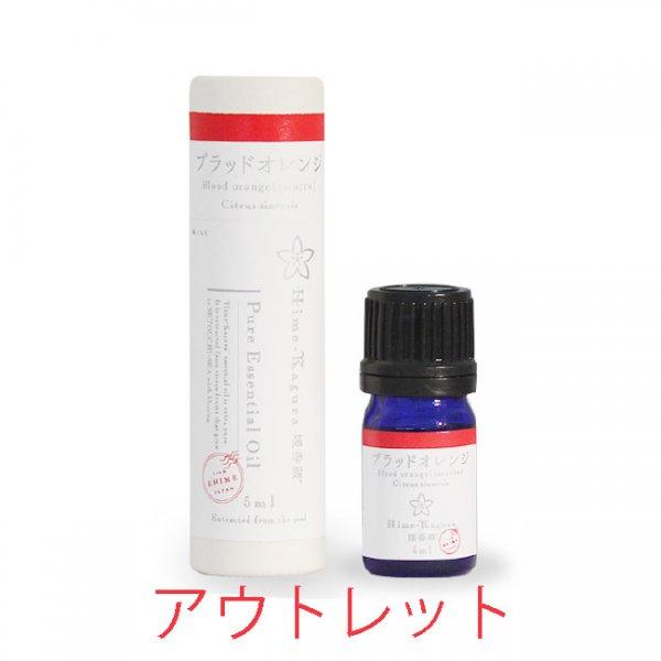 精油 <ブラッドオレンジ>5ml<br>【エッセンシャルオイル(蒸留)<br>OUTLET