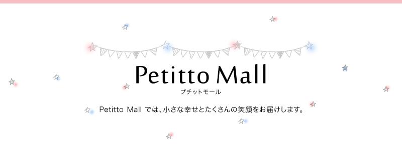 おしりふきのフタ「Bitatto(ビタット)」のメーカー直販サイト-プチットモール