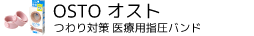 OSTO(オスト)