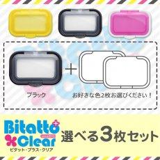 Bitatto plus Clear(ビタットプラスクリア)選べる3枚セット(1枚目:ブラック)