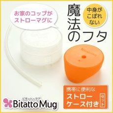 Bitatto Mug ビタットマグ ケース&ストロー付き ストローマグ カップ コップ ふた こぼれない シリコン フタ 子供 介護 シリコーン トレーニング  繰り返し使える ストロー
