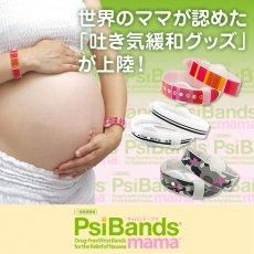 「つわり緩和バンド」「残りわずか 数量限定セール」PsiBands mama(サイバンド・ママ)