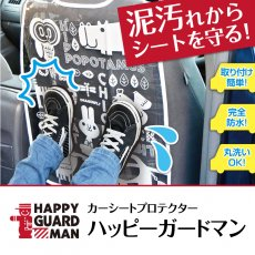 <img class='new_mark_img1' src='https://img.shop-pro.jp/img/new/icons30.gif' style='border:none;display:inline;margin:0px;padding:0px;width:auto;' />HAPPY GUARD MAN(ハッピーガードマン)