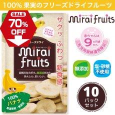 ★70%セール!★フリーズドライ フルーツ [バナナ]  10パック セット mirai fruits(ミライフルーツ)
