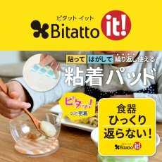 Bitatto it!(ビタットイット)