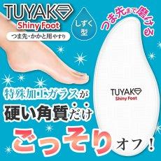 【旧パッケージの為】25%OFF!TUYAKO Shiny Foot