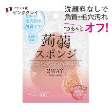 洗顔スポンジ フランス産ピンククレイ 洗顔料なしで角質 毛穴汚れ すっきり!植物性こんにゃくスポンジ スクラブ 敏感肌 混合肌 アトピー