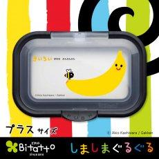Bitattoキャラクターシリーズ しましまぐるぐる(きいろい バナナ ぶんぶんぶん プラスクリアブラック)(プラスサイズ)