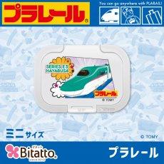 Bitattoキャラクターシリーズ プラレール(はやぶさ ホワイト)(ミニサイズ)