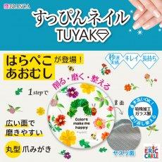 【決算半額セール!】送料無料 TUYAKO 丸型ツメやすり 爪磨き はらぺこあおむし