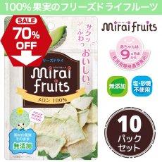 mirai fruits(ミライフルーツ)メロン 10g×10パック