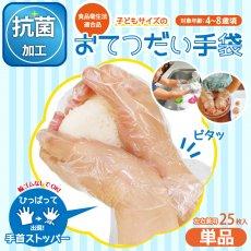 子どもサイズのおてつだい手袋