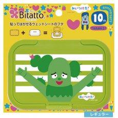 Bitattoキャラクターシリーズ みいつけた!(サボさん)(レギュラーサイズ)