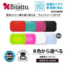 ウェットシートのフタ 選べるビタットミニサイズ Bitatto mini