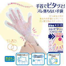 <img class='new_mark_img1' src='https://img.shop-pro.jp/img/new/icons61.gif' style='border:none;display:inline;margin:0px;padding:0px;width:auto;' />【おまけ付き!】手首でピタッと!ズレ落ちない手袋50枚入りX4セット