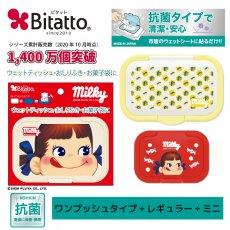 Bitattoキャラクターシリーズ(2020NEW)ペコちゃん(3種類セット)ワンプッシュタイプ+レギュラーサイズ+ミニサイズ