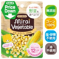 <img class='new_mark_img1' src='https://img.shop-pro.jp/img/new/icons1.gif' style='border:none;display:inline;margin:0px;padding:0px;width:auto;' />【20%OFF!】 mirai vegetable(ミライベジタブル)スイートコーン14g