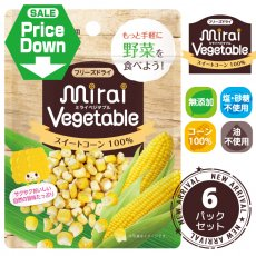 <img class='new_mark_img1' src='https://img.shop-pro.jp/img/new/icons1.gif' style='border:none;display:inline;margin:0px;padding:0px;width:auto;' />【20%OFF!】 mirai vegetable(ミライベジタブル)スイートコーン14g×6パック