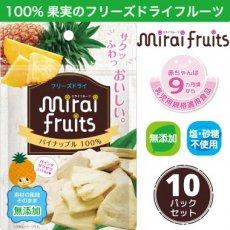 フリーズドライ フルーツ [パイナップル] ×10パック mirai fruits(ミライフルーツ)