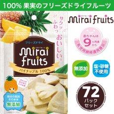 フリーズドライ フルーツ [パイナップル] ×72パック mirai fruits(ミライフルーツ)