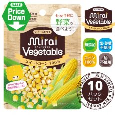 <img class='new_mark_img1' src='https://img.shop-pro.jp/img/new/icons1.gif' style='border:none;display:inline;margin:0px;padding:0px;width:auto;' />【30%OFF!】 mirai vegetable(ミライベジタブル)スイートコーン14gX10パック