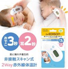 【日本管理医療機器認証】非接触 体温計 エジソンの体温計 さっと測れる2Way体温計 体温 検温 エジソン おでこ 額 耳 非接触型体温計 肌に触れず衛生的