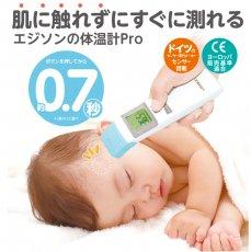 【日本管理医療機器認証】エジソン 体温計 非接触体温計  0.7秒で検温! エジソンの体温計 Pro 赤外線体温計 温度計機能付き