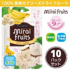 <img class='new_mark_img1' src='https://img.shop-pro.jp/img/new/icons16.gif' style='border:none;display:inline;margin:0px;padding:0px;width:auto;' />★70%セール!★フリーズドライ フルーツ [バナナ]  10パック セット mirai fruits(ミライフルーツ)