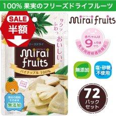 【半額セール】ミライフルーツ パイナップル ×72パック 未来果実 フリーズドライフルーツ 乾燥 無添加 砂糖不使用 ベビーフード まとめ買い 防災