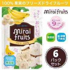 <img class='new_mark_img1' src='https://img.shop-pro.jp/img/new/icons16.gif' style='border:none;display:inline;margin:0px;padding:0px;width:auto;' />★70%セール!★フリーズドライ フルーツ [バナナ]  6パック セット mirai fruits(ミライフルーツ)